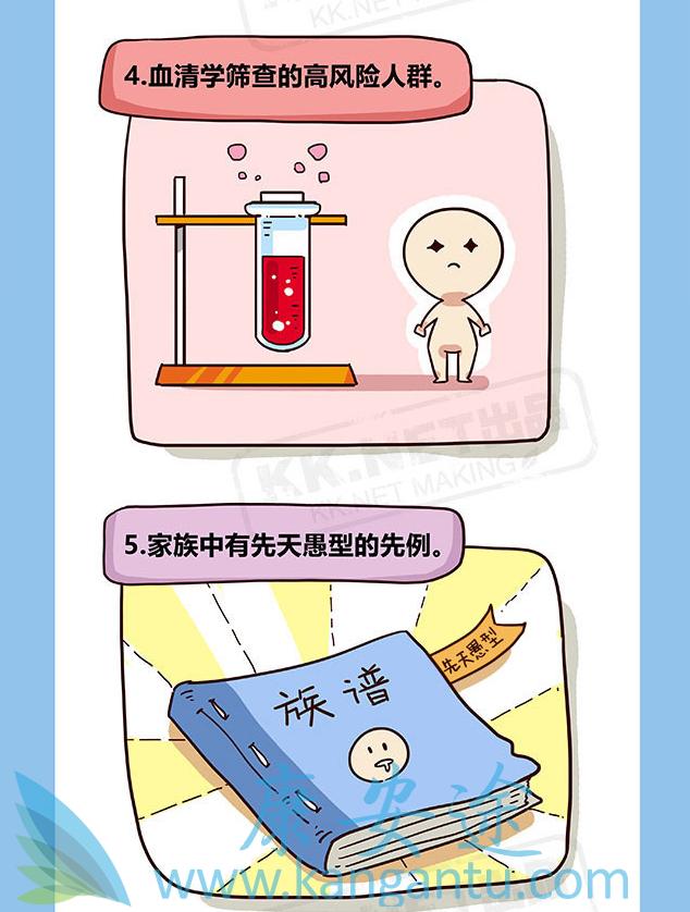 唐氏综合症 康安途海外就医