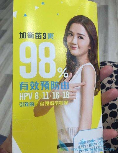 组团归来~!记录去香港打9价HPV疫苗全过程!